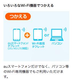 au wifi接続可能端末