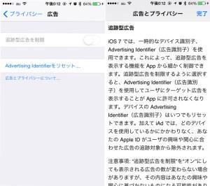 iOS追跡型広告のブロック機能設定ページ
