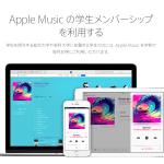 聴き放題サービスの値下げが進む。Apple 月額480円から、LINEは月額300円から