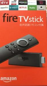 Amazon fire TV stick 2017年モデルパッケージ