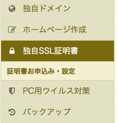 独自SSL設定ボタン