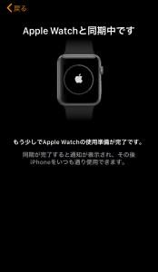 Apple Watch S3 セットアップ画面