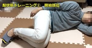 梨状筋筋トレ1 開始肢位