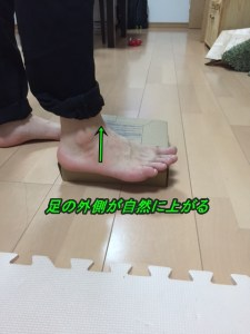 腓骨筋トレーニング2
