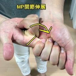 自分でできるMP関節の伸ばし方