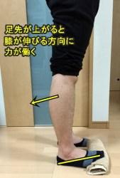 膝折れを防ぐ方法