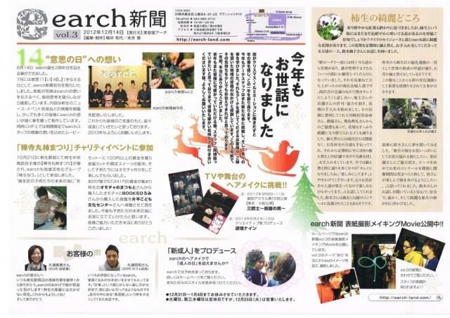 earch新聞Vol.3