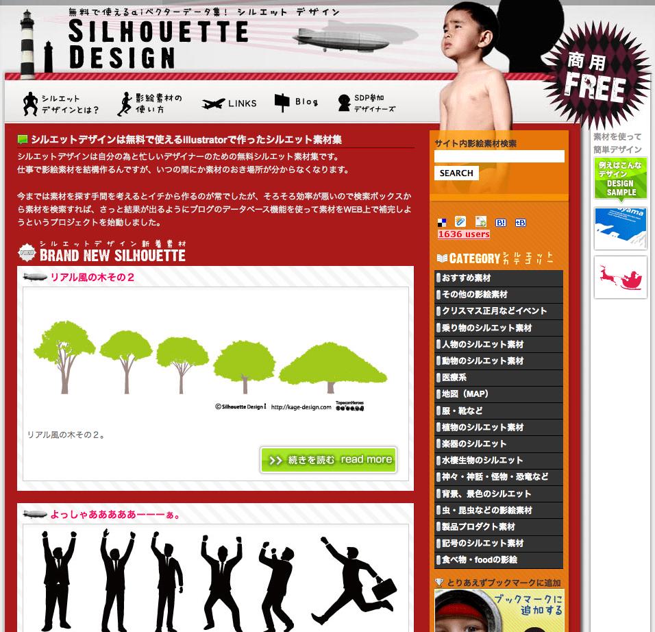 商用フリーで使える影絵素材サイト シルエットデザイン