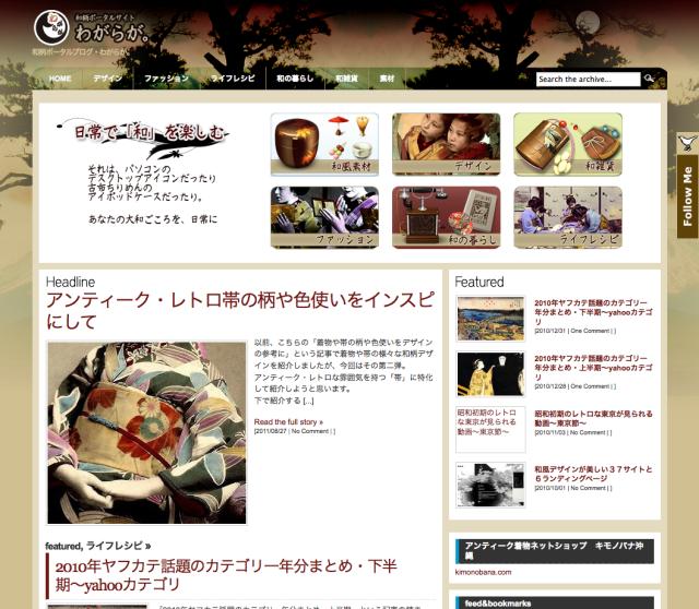 和柄ポータルブログ・わがらが。