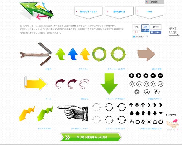 やじるし素材天国「矢印デザイン」