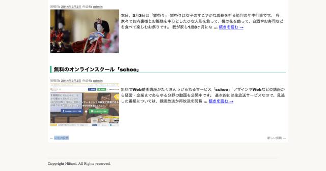 wordpressページ送り