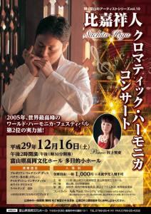 20171216クロマティックハーモニカ比嘉祥人コンサート