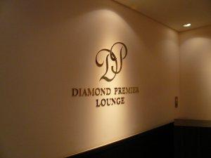 ダイヤモンドラウンジ入口