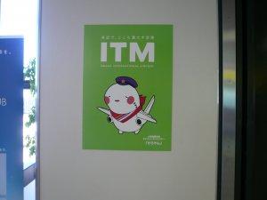 伊丹空港そらやんポスター