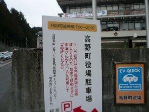 高野町役場駐車場案内版