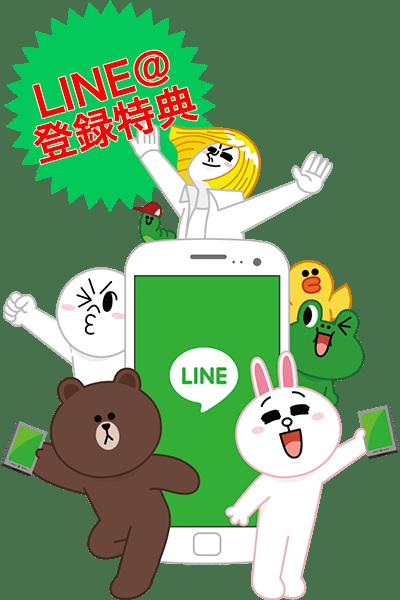 LINE@登録特典