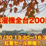 11/30 13:30〜16:30紅葉セール開催!
