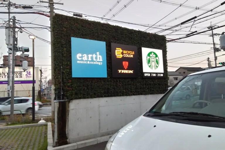 【東大阪】宝持のearth(アース)が閉店!現在閉店セール開催中!!!