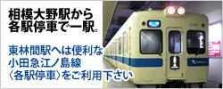 相模大野駅から各駅停車で一駅。東林間へは小田急江ノ島線(各駅停車)をご利用下さい。