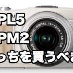 E-PL5とE-PM2