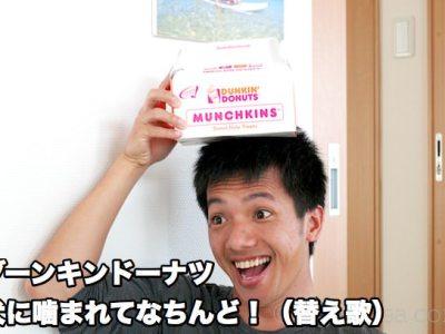 ダンキンドーナツ