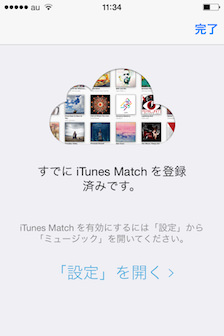 itunesmatch5