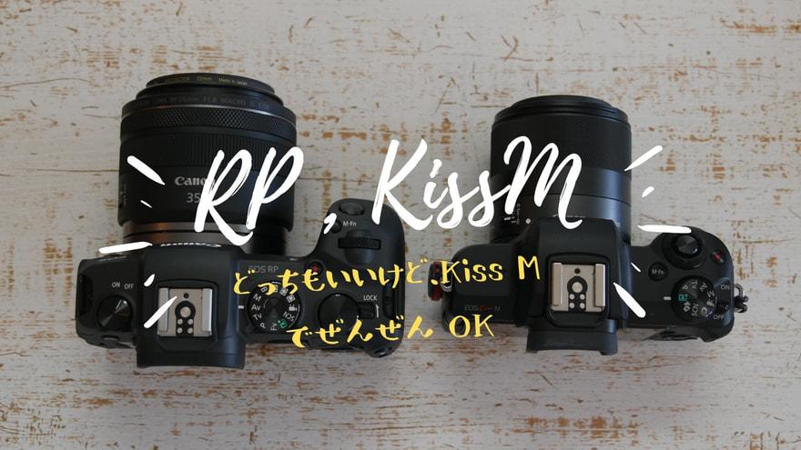EOS RP と EOS Kissm