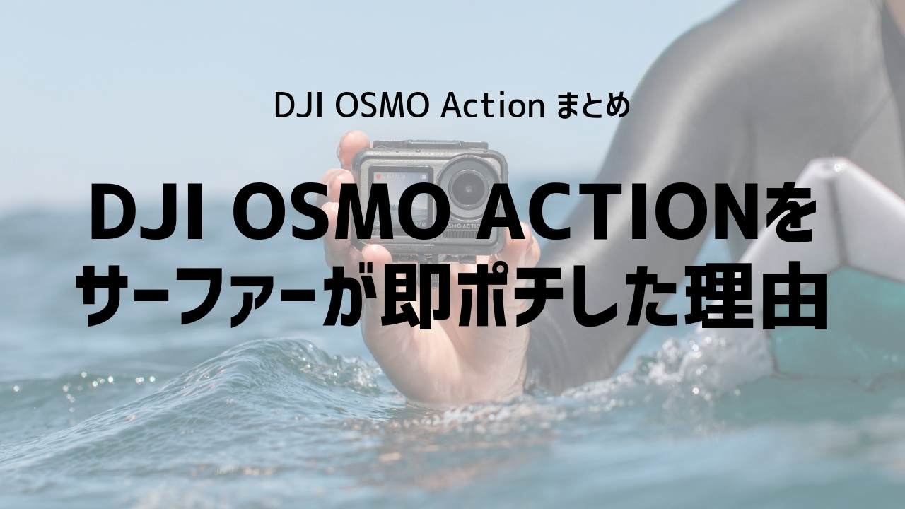 djiosmoaction
