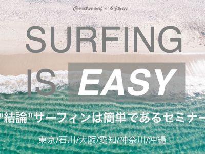 結論サーフィンは簡単である