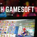 nintendo switch ゲームソフト