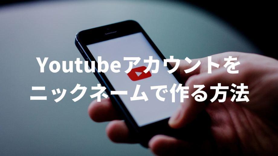 youtube始め方