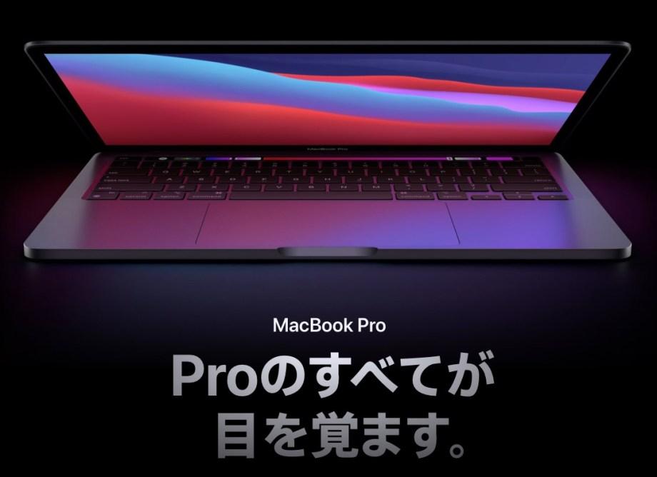MacBook Pro M1チップ