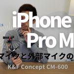 K&F Concept CM-600