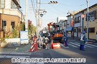 富士見通り歩道工事