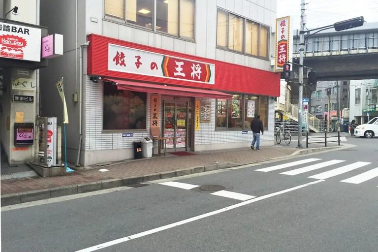 上新庄 阪急 格安きっぷ 王将