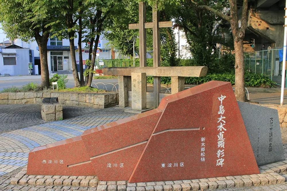 中島大水道碑