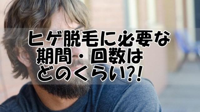 ヒゲ脱毛の期間・回数はどのくらい?!