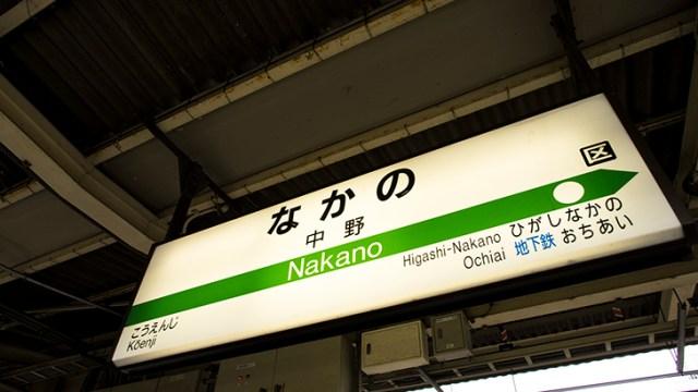 JR中野駅!ゴリラクリニックはあるかな?