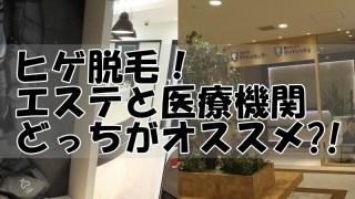 ヒゲ脱毛クリニックとエステの違いは?!