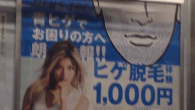 メンズTBC1000年ヒゲ脱毛体験!ローラ:広告