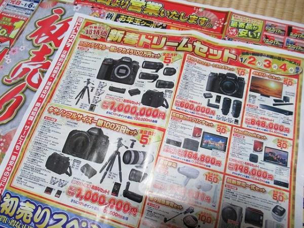 ヨドバシカメラの新春初売り広告