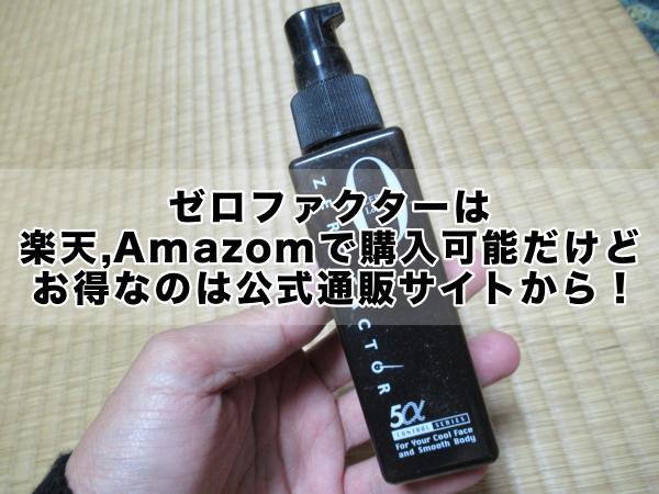 ゼロファクターは楽天,Amazomで購入可能だけど…お得なのは公式通販サイトから!