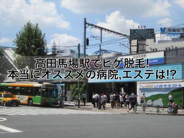 高田馬場駅でヒゲ脱毛!本当にオススメの病院,クリニック,エステは!?