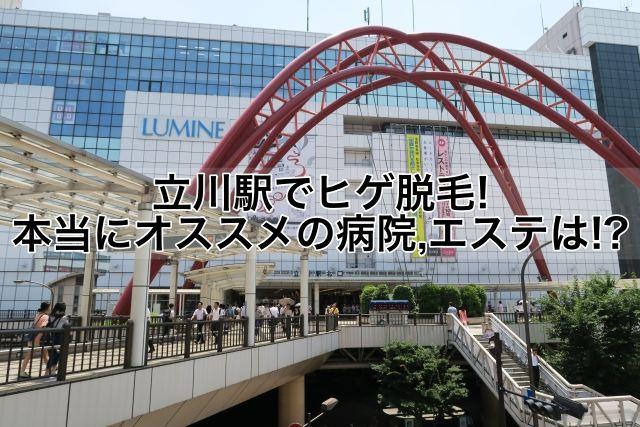 立川駅でヒゲ脱毛!本当にオススメの病院,クリニック,エステは!?