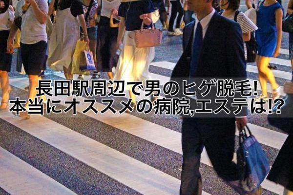 長田駅周辺で男のヒゲ脱毛!本当にオススメの病院,クリニック,エステは!?