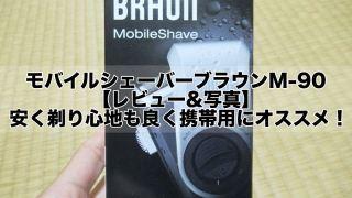 モバイルシェーバーブラウンM90【レビュー&写真】安く剃り心地も良く携帯用にオススメ!