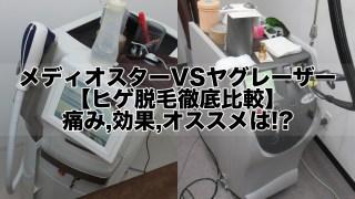 メディオスターVSヤグ(YAG)レーザー脱毛器【ヒゲ脱毛徹底比較】痛み,効果,オススメは!?