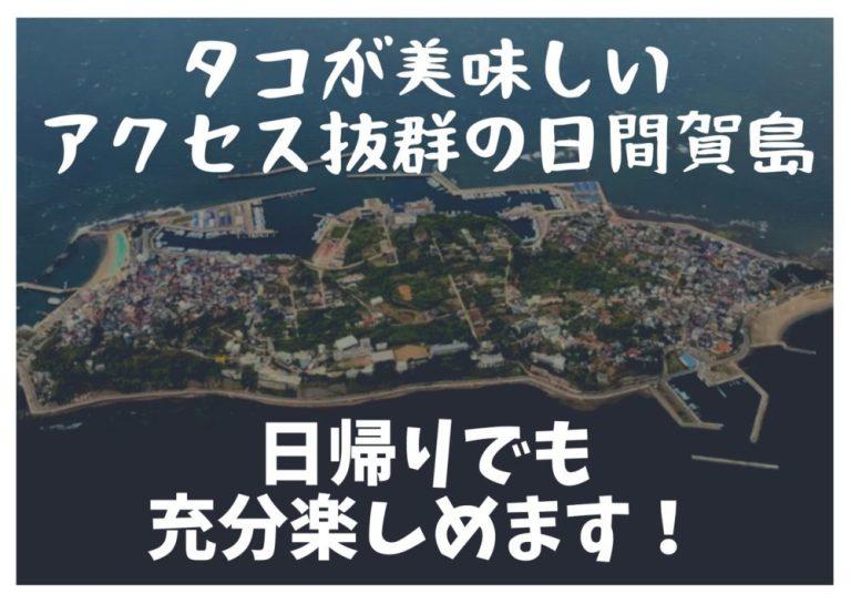タコが美味しいアクセス抜群の日間賀島|日帰りでも充分楽しめます!