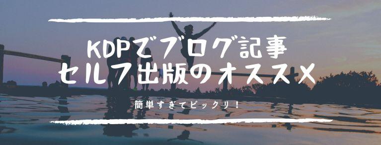KDPでブログ記事セルフ出版のオススメ|簡単すぎてビックリ!