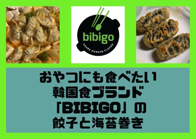 おやつにも食べたい韓国食ブランド「bibigo」の餃子と海苔巻き